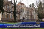 """Сграда паметник на културата, ще бъде ремонтирана по проект """"Красива България"""""""