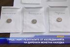 Представят резултатите от изследванията на дарената монетна находка