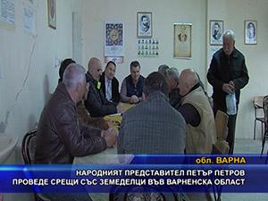 Народният представител Петър Петров проведе срещи със земеделци във Варненска област
