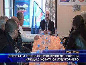 Депутатът Петър Петров проведе полезни срещи с хората от лудогорието