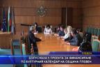 Допуснаха 5 проекта за финансиране по културния календар на община Плевен