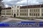 След ремонт за 400 хил. лв. сградата на историческия музей в Плевен се руши