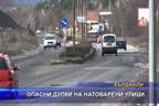 Опасни дупки на натоварени улици