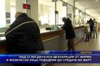 Над 23 000 данъчни декларации от фирми и физически лица подадени до средата на март