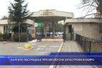 Българи пострадаха при автобусна катастрофа в Кайро