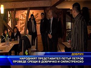 Народният представител Петър Петров проведе срещи в Добричко и Силистренско