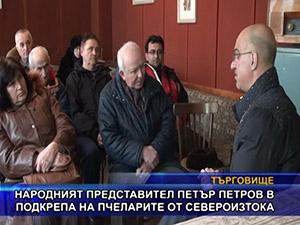 Народният представител Петър Петров в подкрепа на пчеларите от североизтока