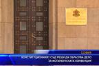 Конституционният съд реши да образува дело за Истанбулската конвенция