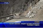 Пътят Смолян - Мадан остава затворен половин година