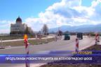 Продължава реконструкцията на Асеновградско шосе