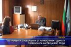 252 проверки е извършила от началото на годината Плевенската инспекция по труда