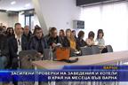Засилени проверки на заведения и хотели в края на месеца във Варна
