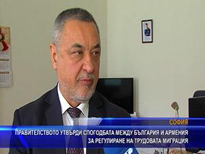 Правителството утвърди спогодбата между България и Армения за регулиране на трудовата миграция