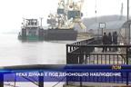 Река Дунав е под денонощно наблюдение