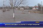 Жителите в село Дебелт се страхуват от поредно наводнение