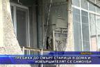 Пребиха до смърт старица в дома й, извършителят се самоуби
