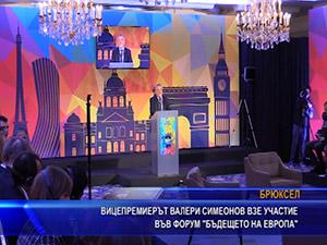 """Вицепремиерът Валери Симеонов взе участие във форум """"Бъдещето на Европа"""""""