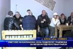 Кметове на балкански села подкрепят подписка за необлагодетелстван район