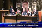 Историкът Пламен Павлов е новият почетен гражданин на старата столица
