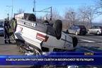 Бъдещи шофьори получиха съвети за безопасност по пътищата