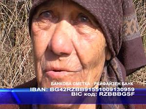 Откриха дарителска сметка за възрастната жена, която остана без дом