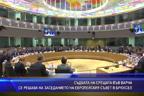Съдбата на срещата във Варна се решава на заседанието на европейския съвет в Брюксел