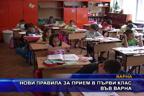 Нови правила за прием в първи клас във Варна