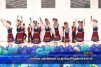 Откриха нов филиал на детска градина в Бургас