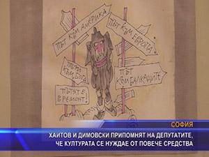 Хайтов и Димовски припомнят на депутатите, че културата се нуждае от повече средства