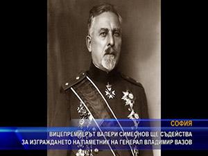 Валери Симеонов ще съдейства за изграждането на паметник на генерал Владимир Вазов