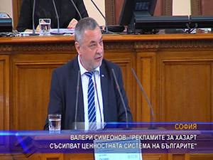 Валери Симеонов: Рекламите за хазарт съсипват ценностната система на българите