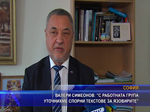 Валери Симеонов: С работната група уточнихме спорни текстове за язовирите