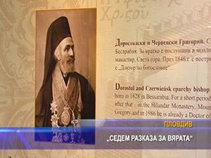 """""""Седем разказа за вярата"""""""