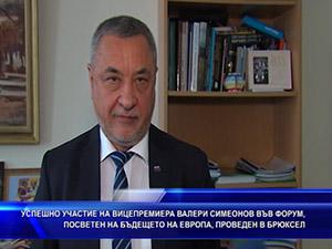 Успешно участие на Валери Симеонов във форум за бъдещето на Европа