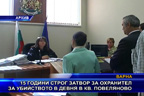 15 години строг затвор за убийството в Девня в кв. Повеляново