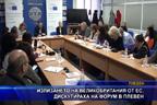 Излизането на Великобритания от ЕС, дискутираха на форум в Плевен