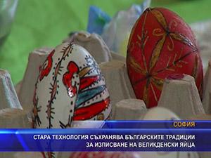 Стара технология съхранява българските традиции за изписване на великденски яйца