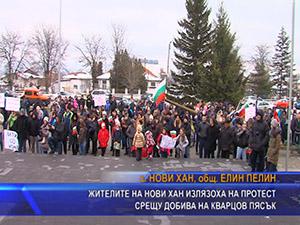 Жителите на Нови хан излязоха на протест срещу добива на кварцов пясък
