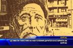 Ще имали паметник на най-големия дарител в историята на Бургас