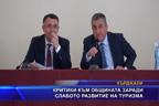 Критики към общината заради слабото развитие на туризма