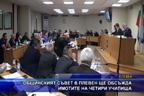 Общинският съвет в Плевен ще обсъжда имотите на четири училища