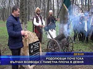 Родолюбци почетоха Вълчан Войвода с паметна плоча в Девня