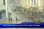 "Продължава ремонтът на Бургаската улица ""Богориди"""
