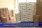 БЧК започва да раздава храни на крайно нуждаещи се от европейските запаси