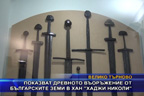 """Показват древното въоръжение от българските земи в хан """"Хаджи Николи"""""""
