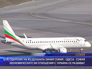 Въздушната линия София - Одеса - София развива икономическите ни отношения с Украйна