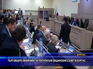 Търговците обвиняват в популизъм общинския съвет в Бургас