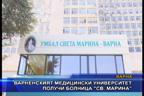 """Варненският медицински университет получи болница """"Св. Марина"""""""