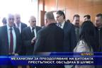 Механизми за преодоляване на битовата престъпност, обсъдиха в Шумен