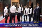 Ученици спечелиха награда на NASA, търсят средства за участие в конференция